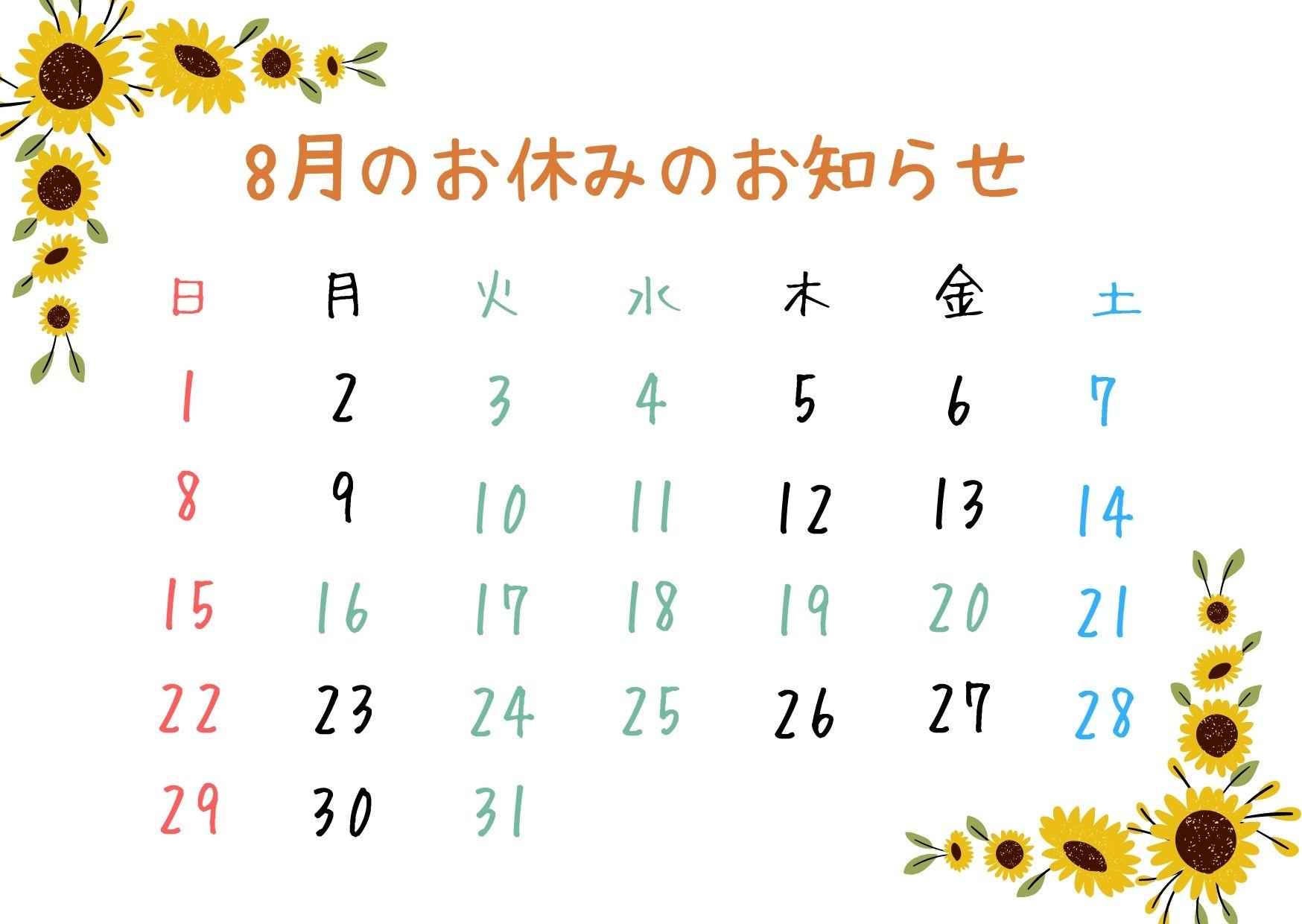 8月のお休み*夏休みのお知らせ*