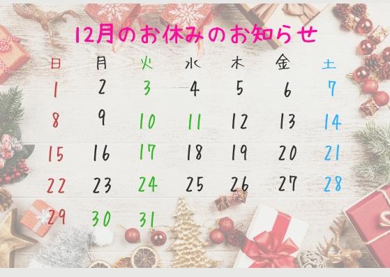 12月のお休みのお知らせ
